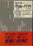 筒井版悪魔の辞典.jpg