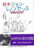 絵本ジョン・レノンセンス(文庫).jpg