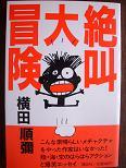 絶叫大冒険.JPG