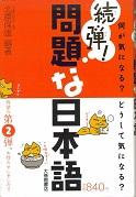 続弾!問題な日本語.jpg