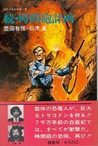 続・時間砲計画.jpg