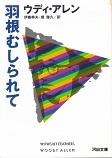 羽根むしられて(文庫).jpg
