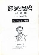 翻訳と歴史.jpg