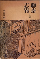 聊齋志異(1963).jpg