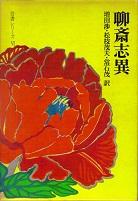 聊齋志異(1973).jpg