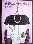 自殺コンサルタント(ハヤカワ文庫).JPG