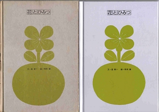 花とひみつ.JPG