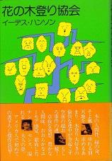 花の木登り協会.jpg
