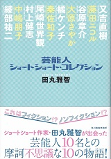 芸能人ショートショート・コレクション.jpg