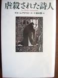 虐殺された詩人(海苑社).JPG