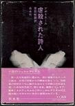 虐殺された詩人(白水社).JPG
