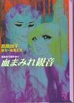 血まみれ観音(講談社漫画文庫).jpg