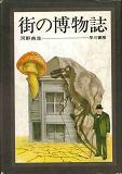 街の博物誌(早川書房).jpg