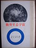 衝突する宇宙.JPG