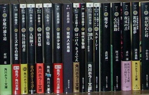 角川ホラー文庫.JPG