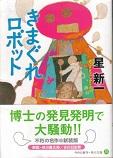 角川文庫(改版).jpg