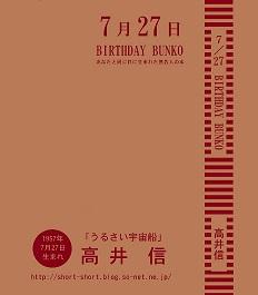 誕生日文庫(高井).jpg