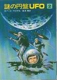 謎の円盤UFO・2.jpg
