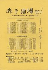 赤き酒場(旧).jpg