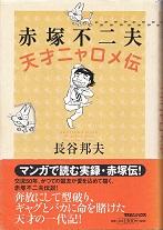 赤塚不二夫天才ニャロメ伝.jpg