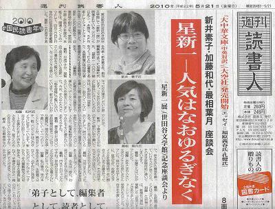 週刊読書人.jpg