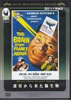 遊星から来た脳生物.jpg