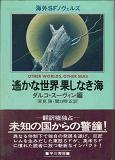 遥かな世界果しなき海.jpg
