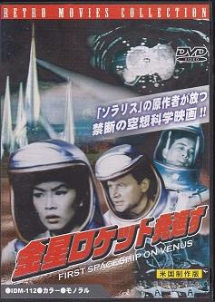 金星ロケット発進す(米国制作版).jpg