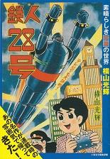 鉄人28号.jpg