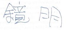 鏡明(サイン).JPG