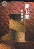 閉じ箱(角川ホラー文庫).jpg