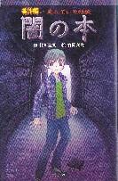 闇の本.jpg