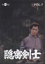 隠密剣士1.jpg