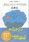集英社文庫(改訂新版).jpg