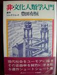 非・文化人類学入門.JPG