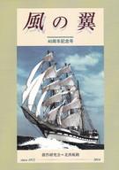 風の翼40周年記念.jpg
