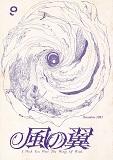 風の翼9.jpg