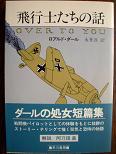 飛行士たちの話.JPG