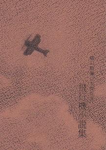 飛行機小説集.jpg
