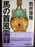馬の首風雲録(扶桑社文庫).JPG