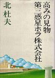高みの見物 第三惑星ホラ株式会社.jpg