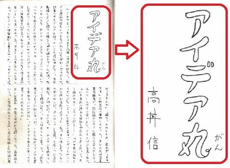 高丼信.jpg