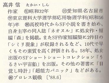 高井信.jpg