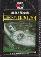 魔女と黒魔術.jpg