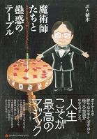 魔術師たちと蠱惑のテーブル.jpg