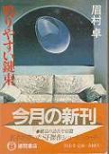 鳴りやすい鍵束(徳間文庫).jpg