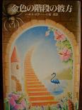 黄金の階段の彼方.JPG