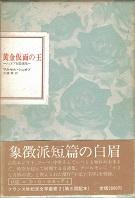 黄金仮面の王.jpg