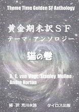 黄金期未訳SFテーマ・アンソロジー.jpg
