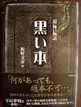 黒い本.JPG